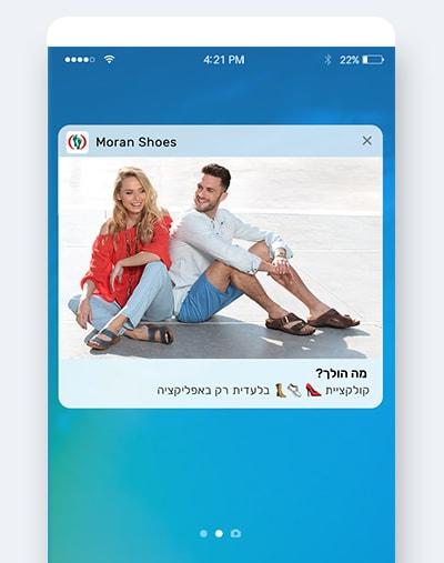 שיווק-הישר-לנייד-של-הלקוחות-נעלי-מורן