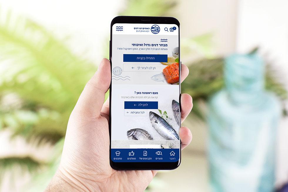 אפליקציה למכירת דגים